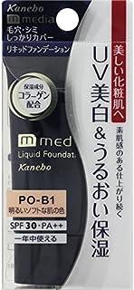 カネボウ メディア(media)リキッドファンデーションUV カラー:PO-B1