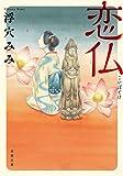 恋仏 (双葉文庫)