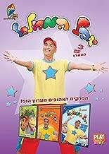 yuval hamebulbal and rinat