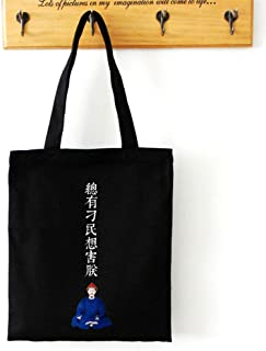 Canvas Tote Bag 100% Cotton Eco-Friendly Bag with Chinese Characters (Black Emperor)