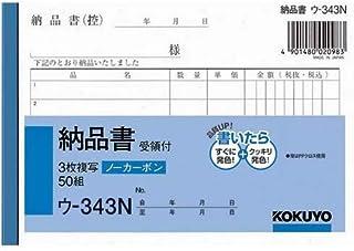 コクヨ 3枚納品書受領付 A6ヨコ50組ノーカーボン10冊