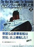 ノルマンディー号を愛した男〈上〉 (角川文庫)