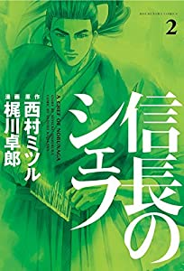 信長のシェフ 2巻 (芳文社コミックス)