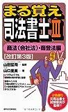まる覚え司法書士Ⅲ [商法(会社法)・商登法編]改訂第3版 (うかるぞシリーズ)