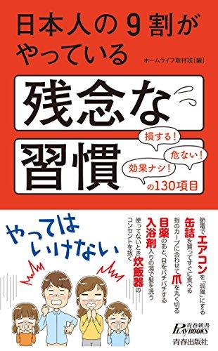 日本人の9割がやっている残念な習慣 (青春新書プレイブックス)