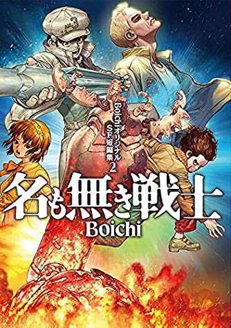 BoichiオリジナルSF短編集(2) 名も無き戦士 (ヤンマガKCスペシャル)