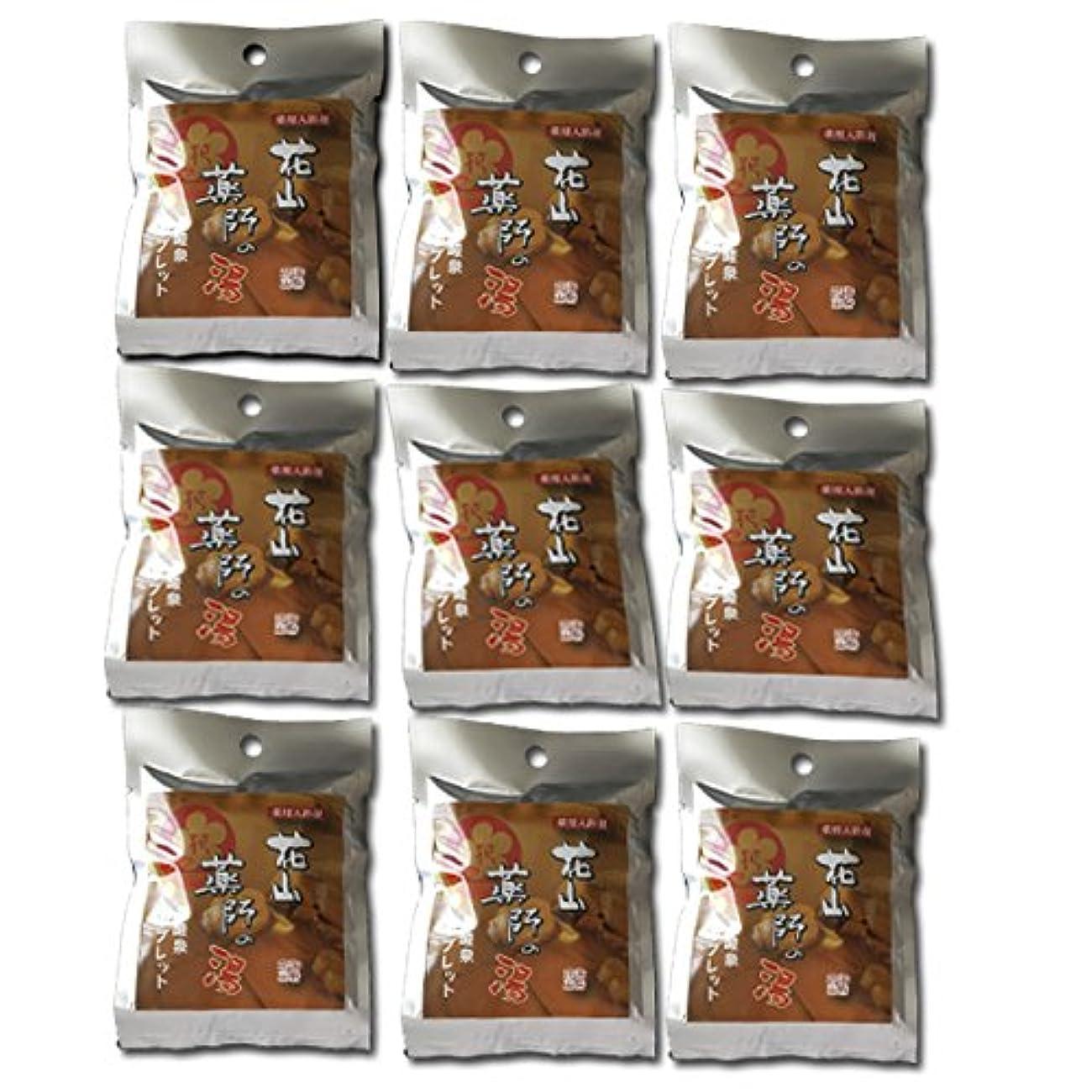 に対応する落ち着いて責任入浴剤 炭酸泉 和歌山 花山温泉の温泉分析値を元に配合して作られたタブレット9個 薬用