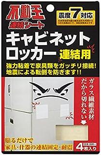 不二ラテックス 家具転倒防止用品 不動王 連結シート キャビネット・ロッカー用 FFT-004