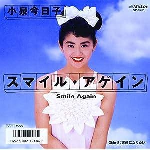 "Smile Again"""