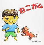 ねこガム (幼児絵本シリーズ)