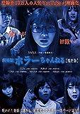 ホラーちゃんねる【関西版】[DVD]