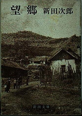 望郷 (新潮文庫 に 2-11)