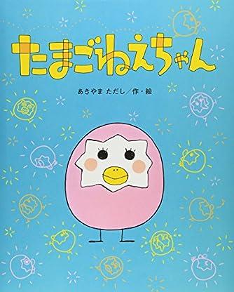 たまごねえちゃん (ひまわりえほんシリーズ)