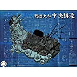 Fujimi 1/200 Scale Battleship Yamato Central Structure - Plastic Model Building Kit # 020402