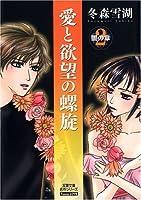 愛と欲望の螺旋 2(闇の章) (双葉文庫 ふ 20-2 名作シリーズ Teens LOVE)