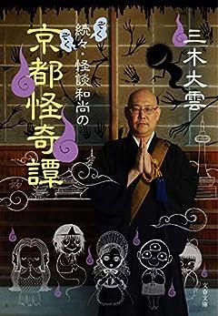 続々・怪談和尚の京都怪奇譚 (文春文庫 み 40-3)