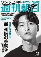 週刊朝日 2021年 7/2 号【表紙:ソン・ジュンギ】 [雑誌]