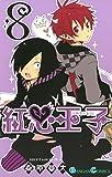 紅心王子 8巻 (デジタル版ガンガンコミックス)