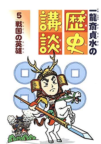 戦国の英雄 一龍斎貞水の歴史講談