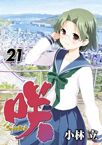 咲-Saki- 21巻 (デジタル版ヤングガンガンコミックス) Kindle版