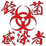 カッティングステッカー 鈴菌感染者 (2枚1セット) 95mmX95mm レッド 赤