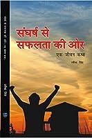 Safalta se Sangharsh ki Or Ek jeevan Katha