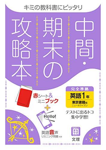 中間・期末の攻略本 英語 1年 東京書籍版 (5分間攻略ブックと赤シート付き)