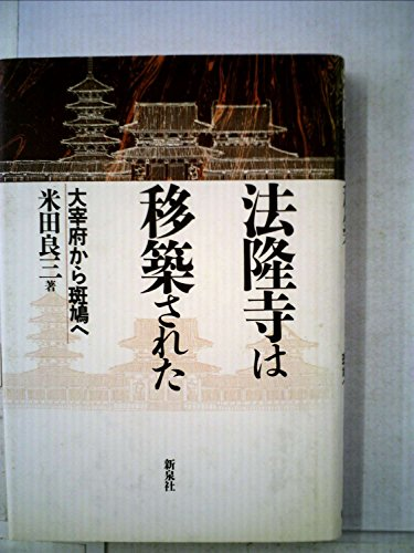 法隆寺は移築された―太宰府から斑鳩へ