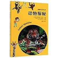 图解百科丛书·动物探秘
