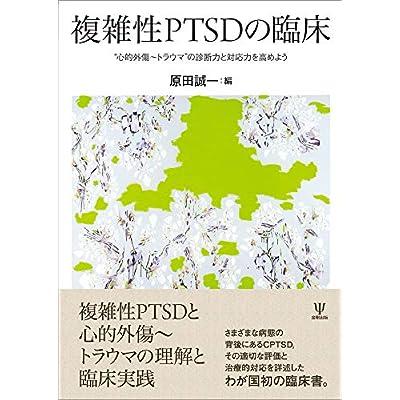 """複雑性PTSDの臨床—""""心的外傷~トラウマ"""