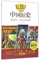漫话中国历史(24隋朝一个承上启下的王朝)