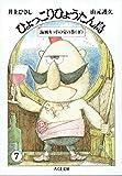 ひょっこりひょうたん島〈7〉海賊キッドの宝の巻 下 (ちくま文庫)