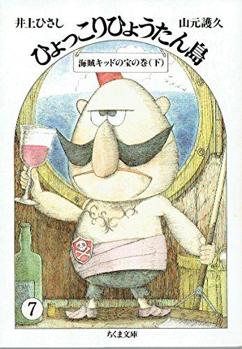 ひょっこりひょうたん島〈7〉海賊キッドの宝の巻 下 (ちくま文庫)の詳細を見る