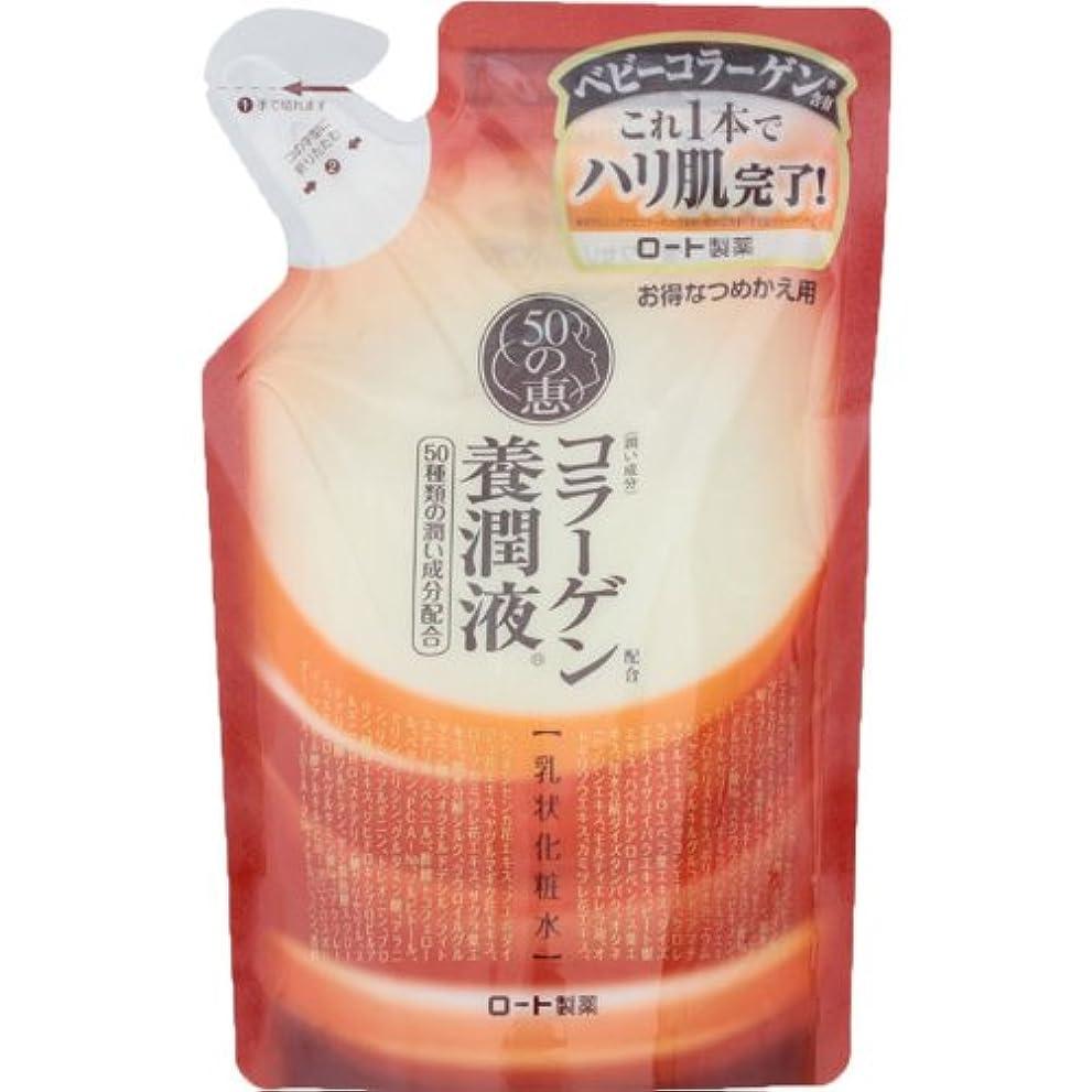 光の傾向がある放映ロート製薬 50の恵エイジングケア 養潤成分50種類配合 養潤液 オールインワン 詰替用 200mL