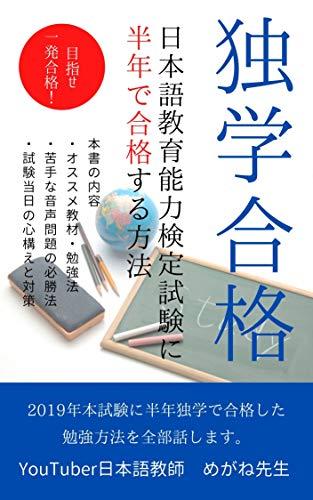 日本語教育能力検定試験に独学で合格する方法: 私はこの方法で半年独学で合格しました