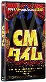 CMタイム [DVD] image