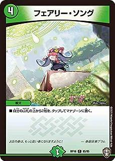 デュエルマスターズ DMRP16 85/95 フェアリー・ソング (C コモン) 百王×邪王 鬼レヴォリューション!!! (DMRP-16)