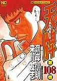天牌 (108) (ニチブンコミックス)