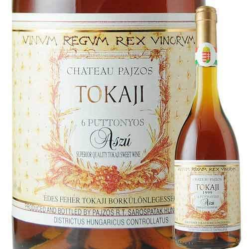 トカイ・アスー・6プットニョシュ シャトー・パジョス 2013年 ハンガリー トカイ 白ワイン 極甘口 500ml