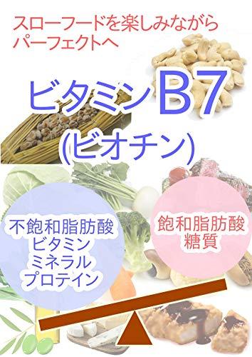 ビタミンB7 ビオチン 〜スローフードを楽しみながらパーフェクトへ〜