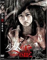 少女霊 [DVD]