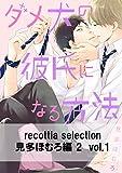 recottia selection 見多ほむろ編2 vol.1 (B's-LOVEY COMICS)