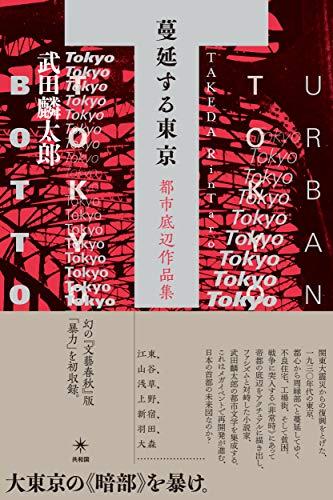 蔓延する東京: 都市底辺作品集