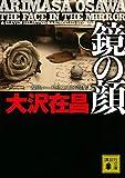 鏡の顔 傑作ハードボイルド小説集 (講談社文庫)
