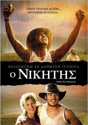 Movie Posters Faith Like Potatoes - 11 x 17