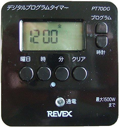 REVEX 簡単デジタルタイマー PT70