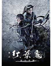 舞台「紅葉鬼」~童子奇譚~(完全生産限定版) [DVD]