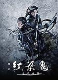 舞台「紅葉鬼」~童子奇譚~(完全生産限定版)[DVD]