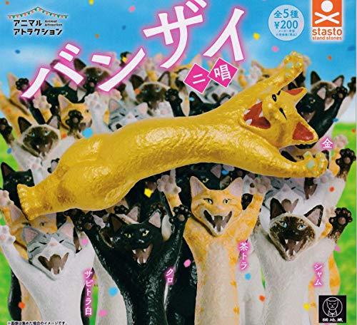 アニマルアトラクション 猫地蔵 バンザイ二唱 [全5種セット(フルコンプ)]