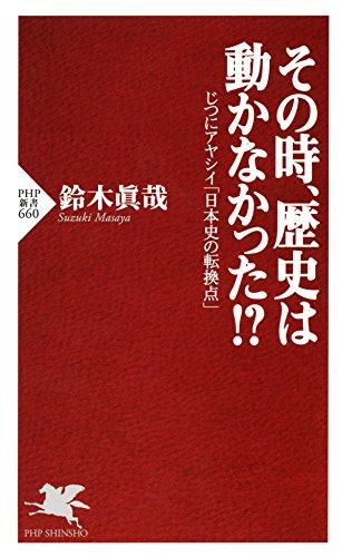 その時、歴史は動かなかった!? じつにアヤシイ「日本史の転換点」 (PHP新書)